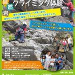 天然岩クライミング体験